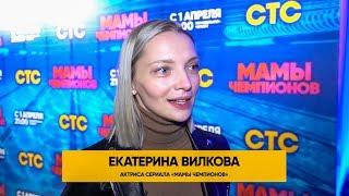 Репортаж с презентации сериала Мамы чемпионов