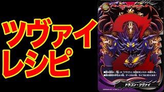 【バディファイト】これで完ぺき! ドラゴン・ツヴァイデッキ完全公開スクープ!!