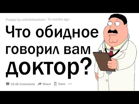 Что самое обидное говорил вам медицинский работник?