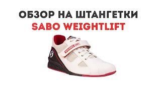 видео Sabo Сабо Виннер