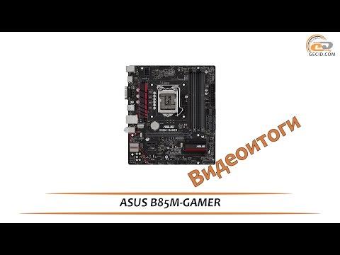 ASUS B85M-GAMER - видеоитоги обзора