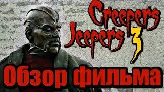 Обзор фильма - Джиперс Криперс 3. Разбор сюжета