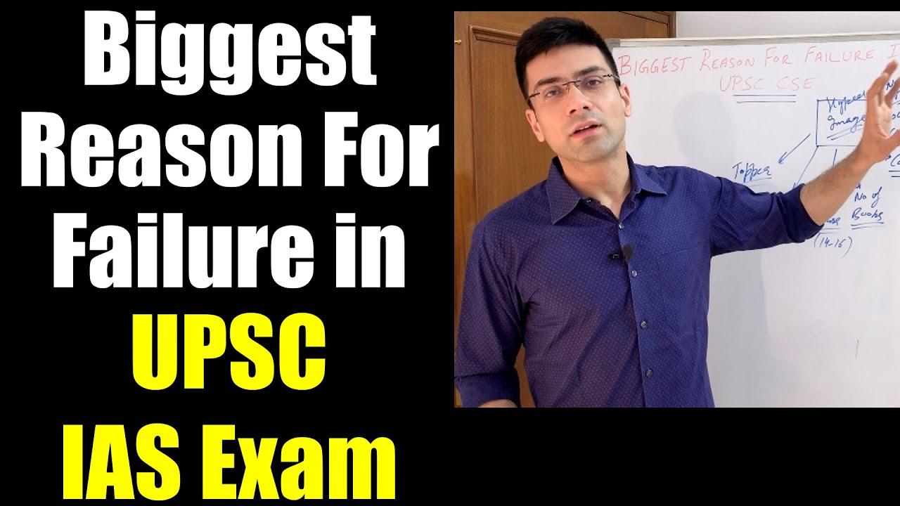 Biggest Reason For Failure in UPSC CSE / IAS Exam    ये समझ गये तो IAS Exam में फेल नही होगे