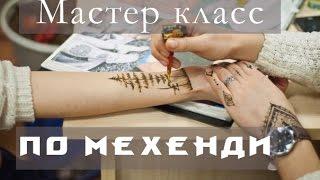 Мастер класс по Мехенди в СПБ/Mehndi St. Petersburg