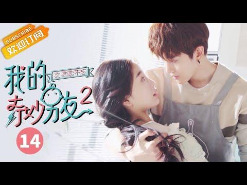 【ENG SUB】《我的奇妙男友2》第14集  My Amazing Boyfriend II EP14【芒果TV独播剧场】