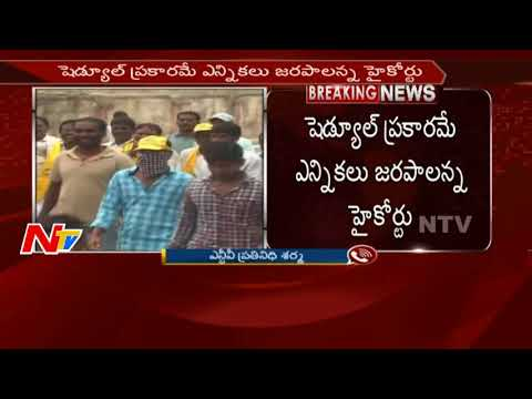 High Court Green Signal to Kakinada Municipal Corporation Elections || NTV