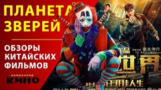 Планета зверей (Dong wu shi jie) — Китайские фильмы