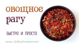 Овощное рагу | быстро, просто, вкусно | овощное рагу в духовке