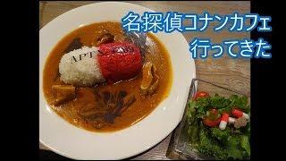 名探偵コナンカフェ2018 渋谷 行ってきた コナンカフェ 検索動画 3