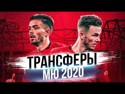 Самые ожидаемые ТРАНСФЕРЫ Манчестер Юнайтед зимой 2020! Мэдисон перейдет в МЮ?