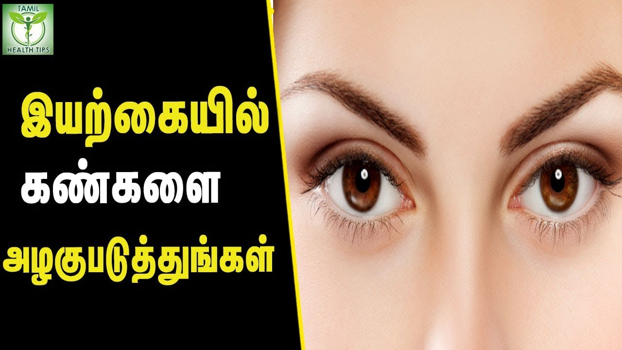 Tips to Get Beautiful Eyes - Tamil Health & Beauty Tips - YouTube