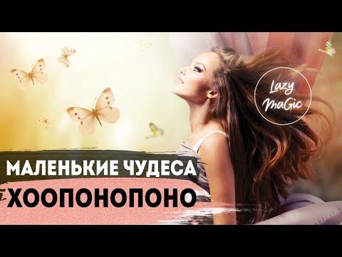 ТЕХНИКА ХООПОНОПОНО   Техника для гармонии в душе и в жизни   Как стать счастливым - Видео онлайн