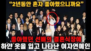 지인의 결혼식을 망쳐버린 무개념 연예인 TOP3