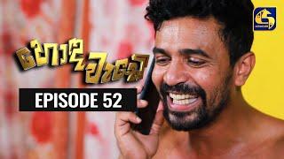 Honda Wade Episode 52 || හොඳ වැඩේ  || 03rd November 2020 Thumbnail