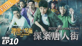[FULL] Detective Chinatown--Who's The Murderer S5 EP10【MGTV】