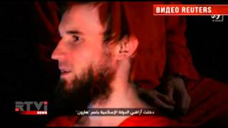 Боевики ИГИЛ объявили о казни россиянина