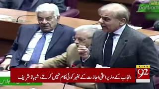 Shahbaz Sharif Demanded Pm Imran Khan Resignation | 23 January 2019 | 92NewsHD