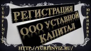 Регистрация ООО уставной капитал 2017(, 2016-11-07T09:24:40.000Z)