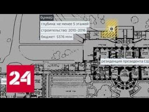 Секретный бункер под Белым домом на случай ядерной войны загадили полчища мух - Россия 24