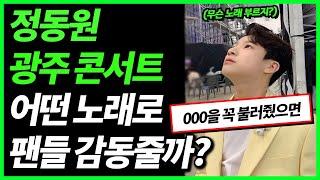 정동원 미스터트롯 콘서트 대구 공연에 이어 광주 콘서트…