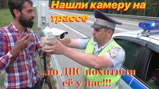 ДПС спрятали камеру   Кормушка ГИБДД   Схватили камеру и сбежали