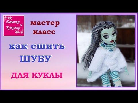 видео: diy. Как сшить шубу для куклы монстер хай. how to sew a fur coat for doll