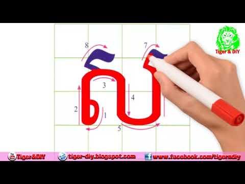 រៀនសរសេរព្យញ្ជនៈខ្មែរ យ,រ,ល,វ,ស,ឡ,អ Learn how to write khme