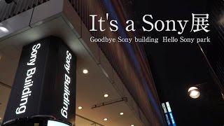 銀座の街を彩ったソニービルがもうすぐなくなる! 〈It's a Sony展〉へ急げ!!
