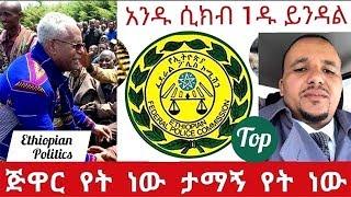 Ethiopia - አንዱ ሲክብ አንዱ ይንዳል ጃዋር የት ነው ታማኝ የት ነው አጭር አጭር መረጃ
