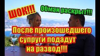 Дом 2 Новости 19 Сентября 2018 (19.09.2018) Раньше Эфира
