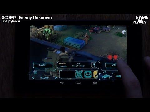XCOM: Enemy Unknown - полноценная тактическая стратегия для Android