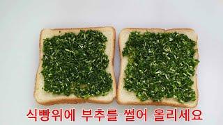 부추를 식빵위에 놓으면! 무릎을 탁 치는 바로 그맛 입니다