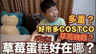 《今天costco》好市多Costco草莓千層蛋糕,讓專業的來吃吃看!必買必吃的還有巧克力朱古力!【我是老爸 I'm Daddy】