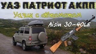 УАЗ ПАТРИОТ НА АВТОМАТЕ || aisin 30-40le || Кольский полуостров - дороги