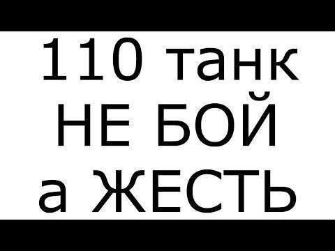 110 танк - Приколы ворлд оф танк | это НЕ БОЙ а просто ЖЕСТЬ какая то