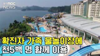 대전 확진자 가족 나주 워터파크 방문 (뉴스데스크 20…