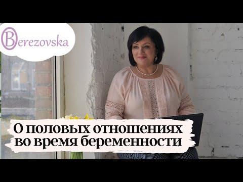 О половых отношениях во время беременности - Др.Елена Березовская