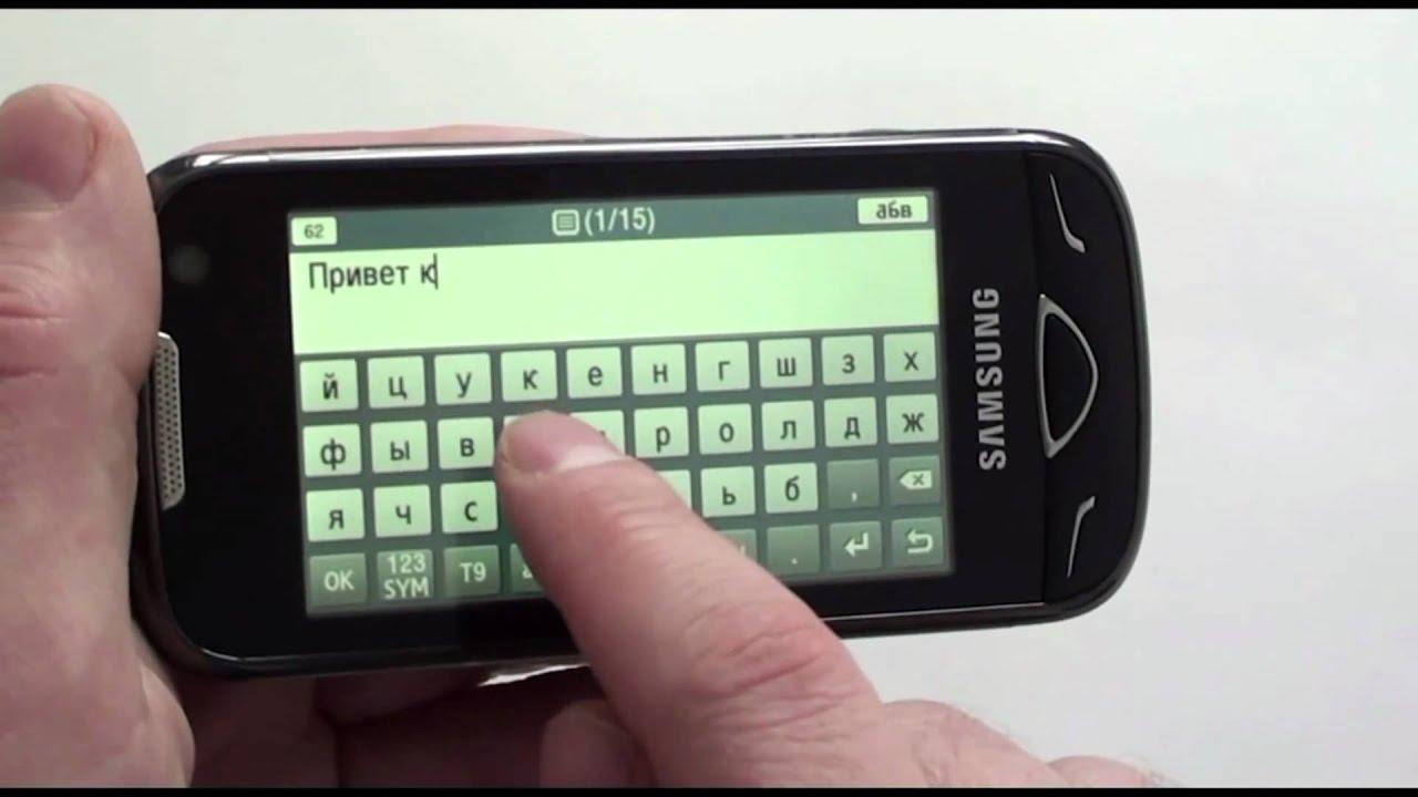 Samsung b7722 инструкция скачать