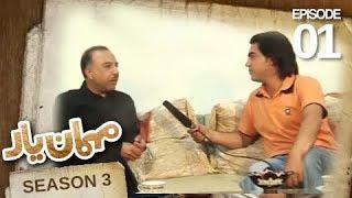 مهمان یار- فصل سوم - قسمت اول / Mehman-e-Yaar - Season 3 - Episode 1 - Wahid Qasemi