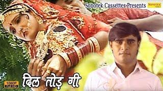 दिल तोड़गी || Ramdhan Gurjar || Rasiya || Haryanvi Song ||