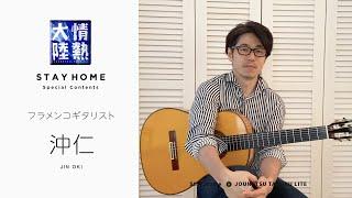 YouTube動画:フラメンコギタリストの巧みな即興演奏 沖仁の前向きな弾きこもり生活! 【StayHome】