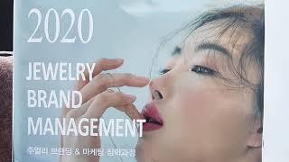 2020 JEWELRY BRAND MANAGEMENT  주얼리 브랜딩 & 마케팅 장학과정 모집