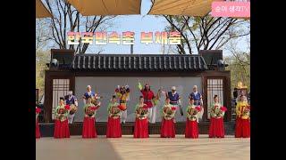 한국민속촌 부채춤
