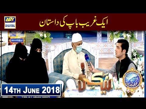 Shan E Iftar – Segment – Naiki – Ek Ghareeb Baap Ki Daastan - 14th June 2018