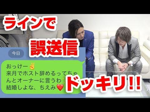 【LINE】誤送信 ドッキリ 告白してみた!!