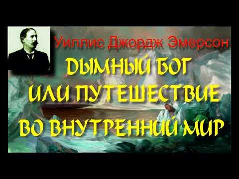 ДЫМНЫЙ БОГ ИЛИ ПУТЕШЕСТВИЕ ВО ВНУТРЕННИЙ МИР  -  1 часть