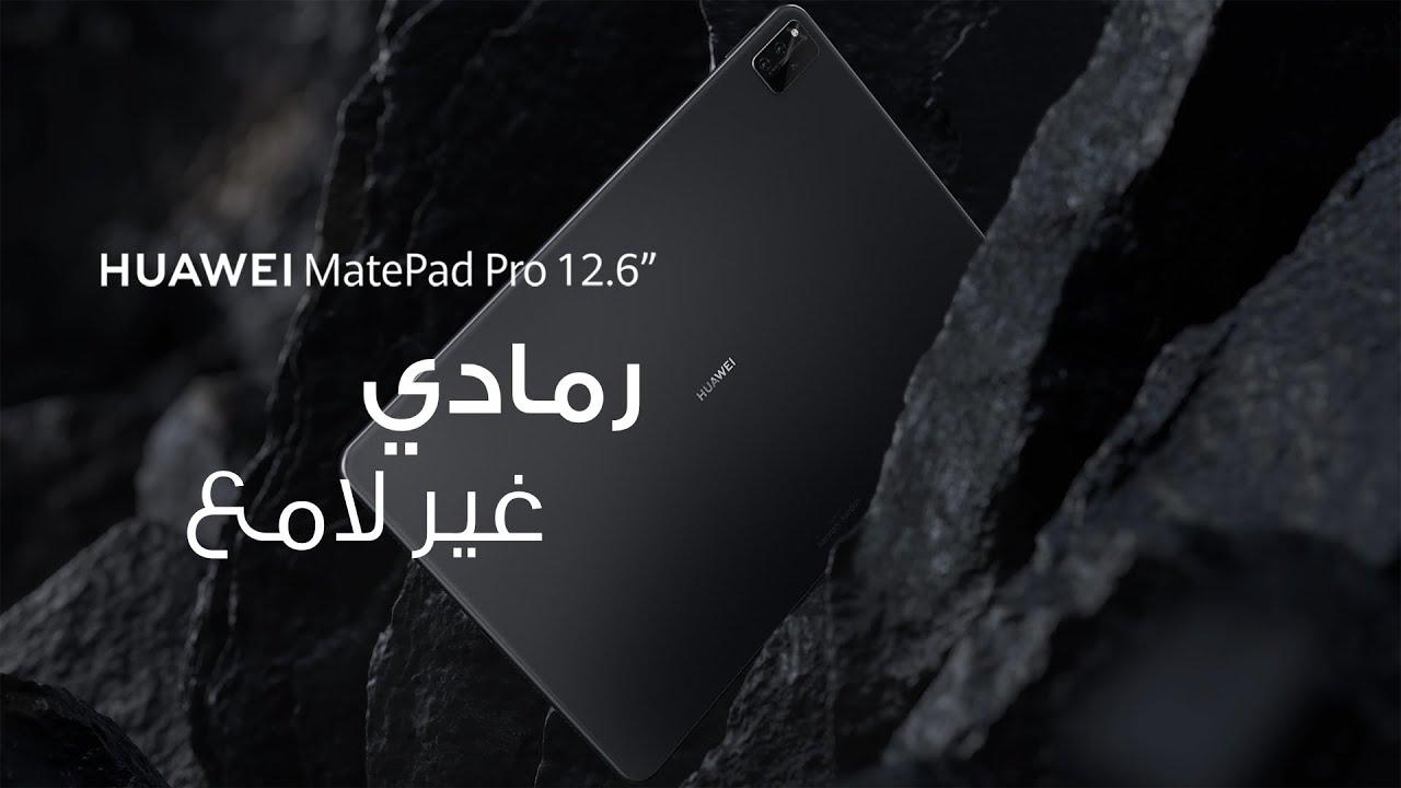 رمادي غير لامع   HUAWEI MatePad Pro 12.6''
