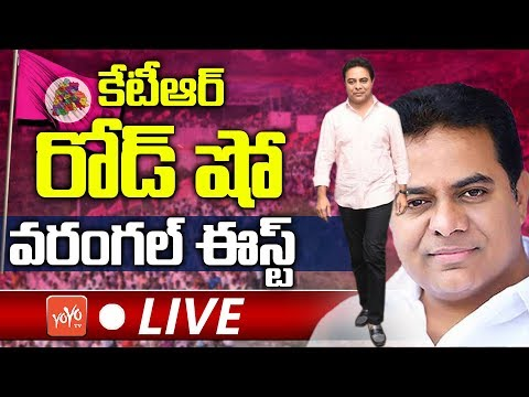 KTR Roadshow LIVE | TRS Meeting Warangal | Telangana Elections 2018 | YOYO TV
