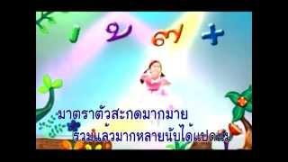 Repeat youtube video เพลงเรารักภาษาไทย โดย ครูลินลดา