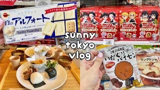 일본 도쿄 브이로그소소하고 행복한 도쿄 일상(편의점 신…